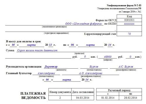 Платежная ведомость форма Т-53