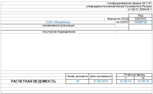 образец заполнения платежной ведомости форма Т51