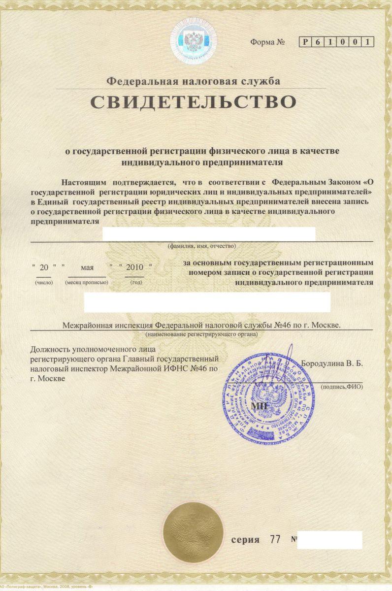 регистрация ип пбоюл