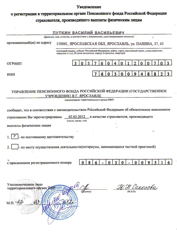 образец заявление о регистрации в фсс для ип