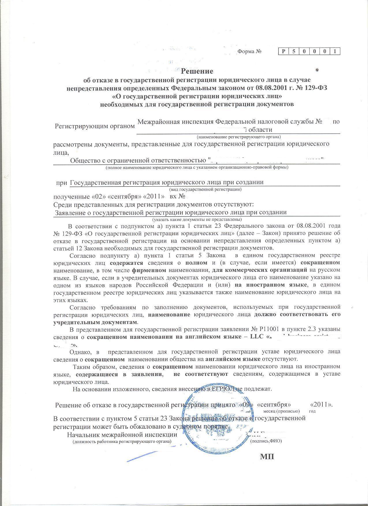 Регистрации ип в судебном порядке как открыть свой бизнес без регистрации ип