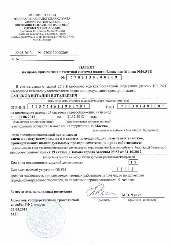 Работа предпринимателя на патенте в торговле патент на работу для граждан таджикистана цена москва