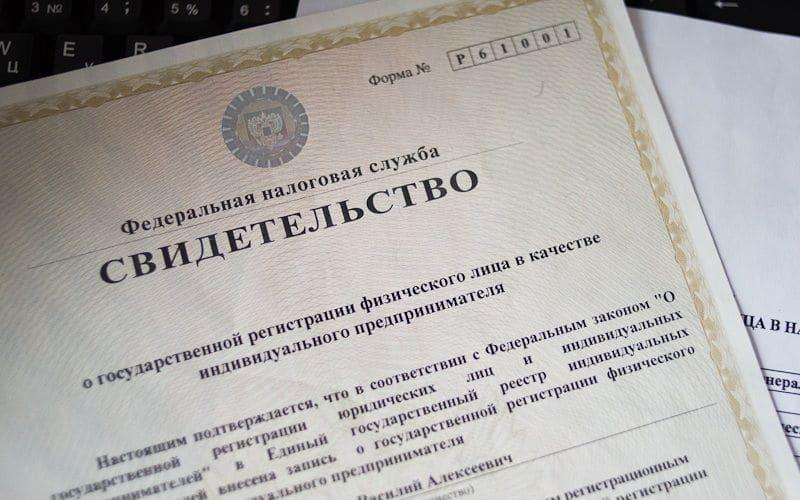 Каким образом можно подавать документы для регистрации ИП