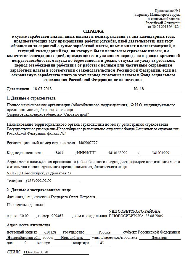 инструкция по заполнению справки 182 н