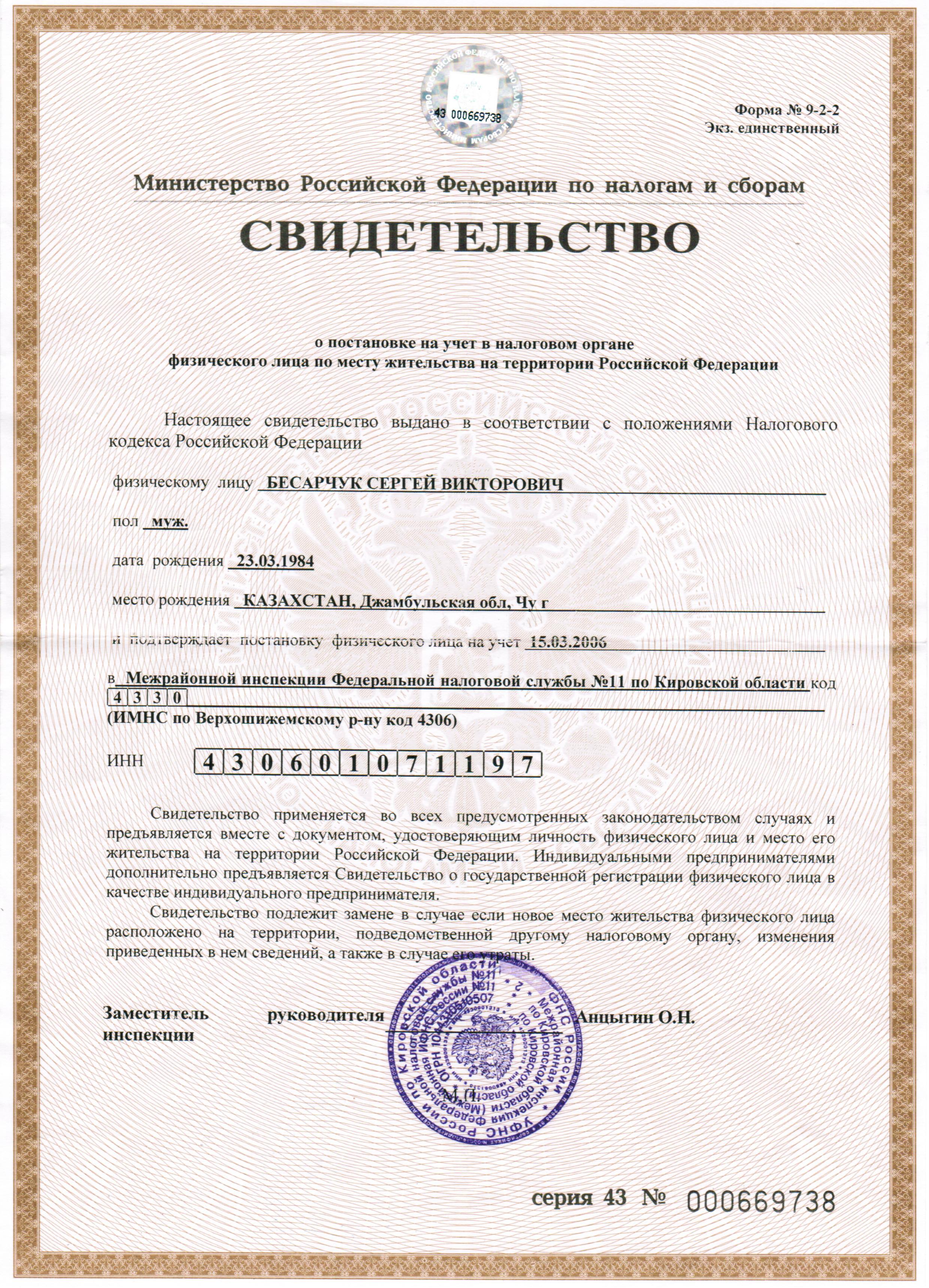 Ип не указал вид деятельности при регистрации ип подача декларации ндфл нерезидентом