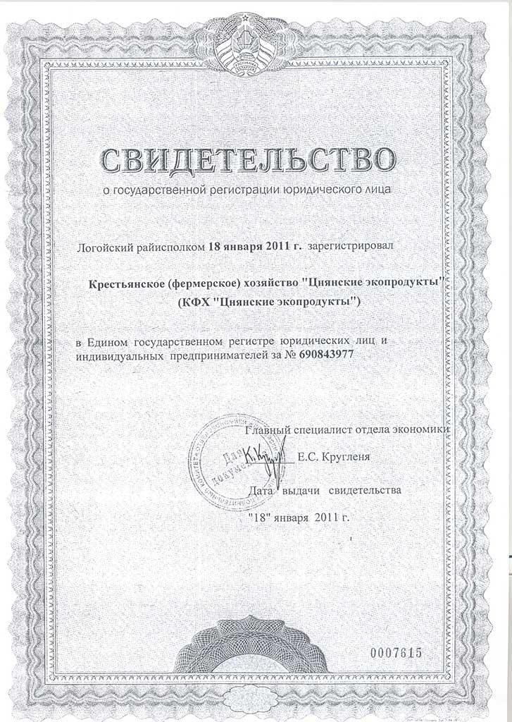 Регистрация ип в кфх как написать заявление на усн при регистрации ооо