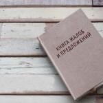 Нужно ли бизнесмену ИП заводить книгу отзывов и предложений?