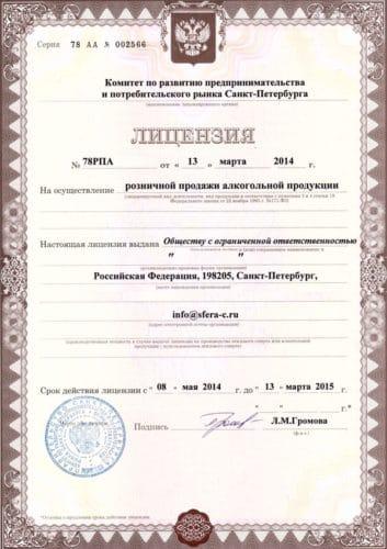 Ип регистрация алкоголь код дохода в декларации 3 ндфл при продаже квартиры