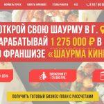 Самая доступная на рынке франшиза сети заведений по продаже шаурмы — «Шаурма Кинг» (от 175 000 рублей)