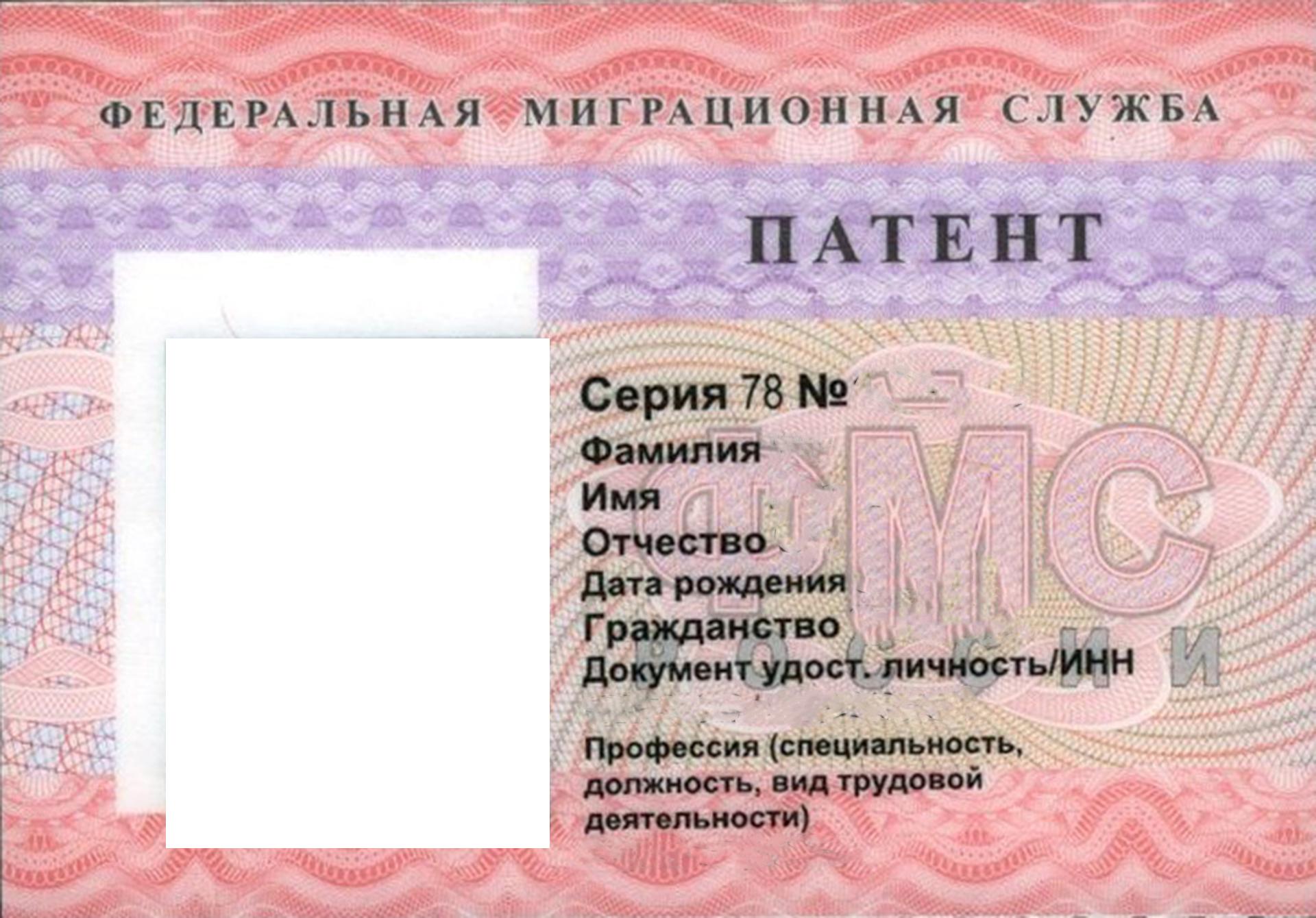 где делают патент по московской области