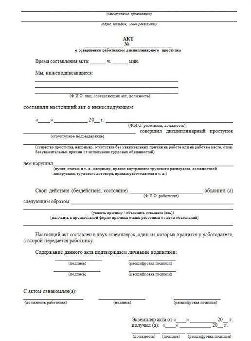 Примерная форма акта о совершении работником дисциплинарного проступка