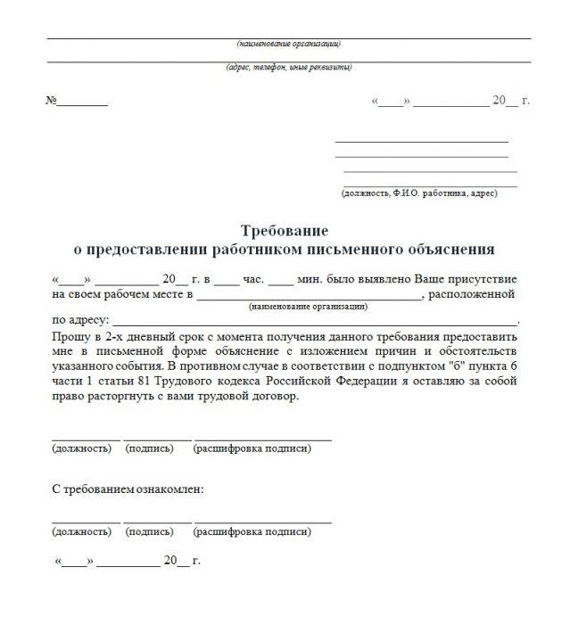 Примерная форма требования о предоставлении работником письменного объяснения о состоянии опьянения