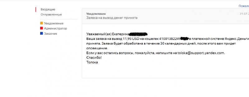 Заработок в Яндекс.Толоке