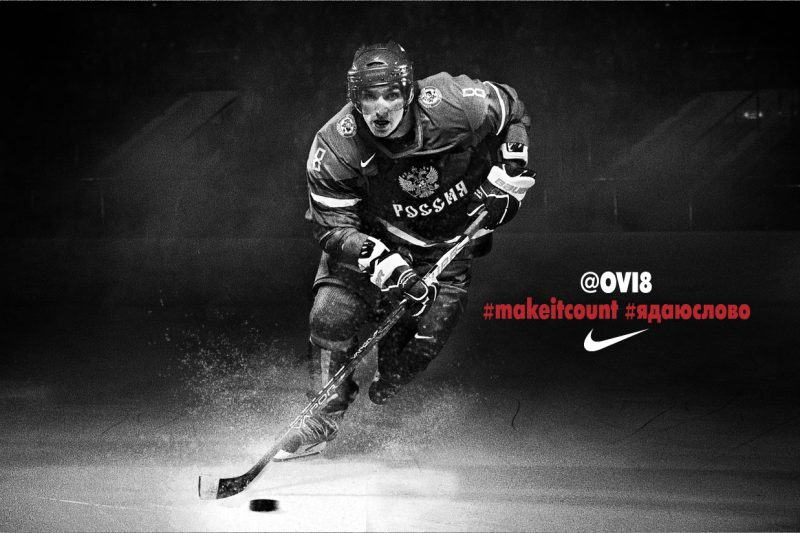 Александр Овечкин в рекламе Nike