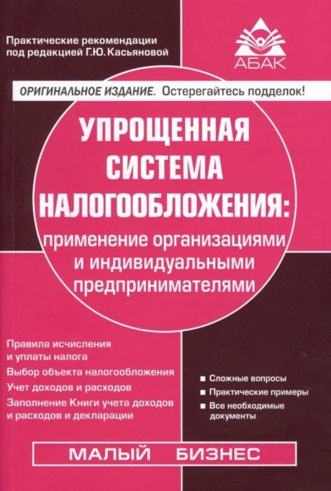 Книга для малого бизнеса
