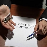 Можно ли оспорить банковский договор кредитования
