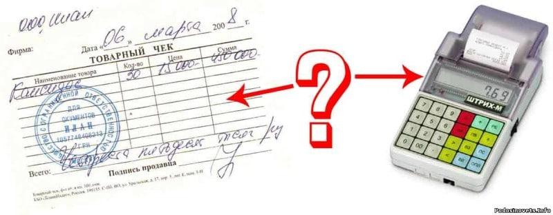 Как оформить чеки ККМ?