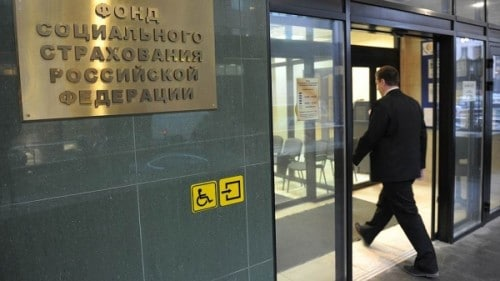 Регистрация бизнесмена в ФСС
