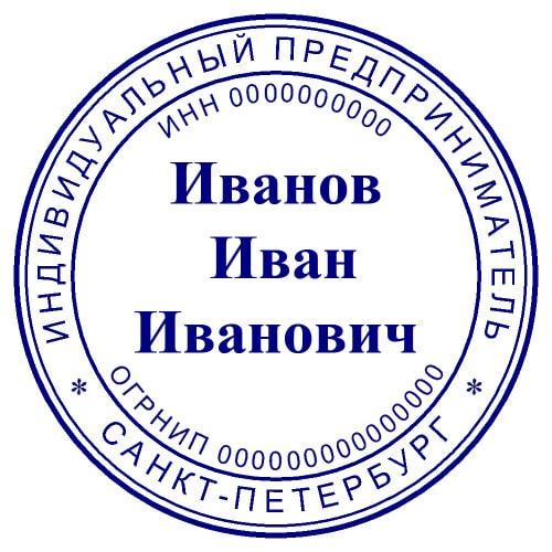 Использование печати ип