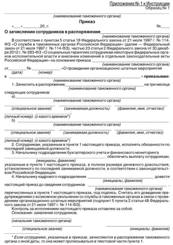 приказ о зачислении сотрудника на ту или иную должность