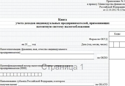 Книга доходов по патенту для индивидуальных предпринимателей