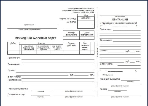скачать приходный кассовый ордер бланк бесплатно Excel - фото 4