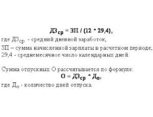 формула расчета зарплаты