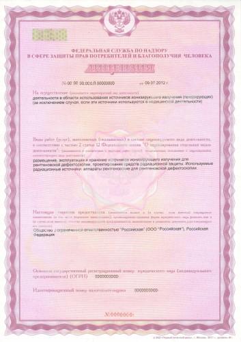уведомление в Роспотребнадзор о регистрации