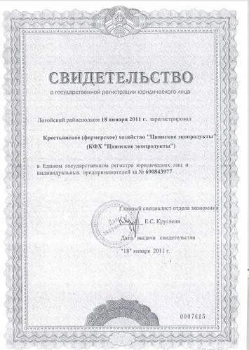Регистрация Кфх