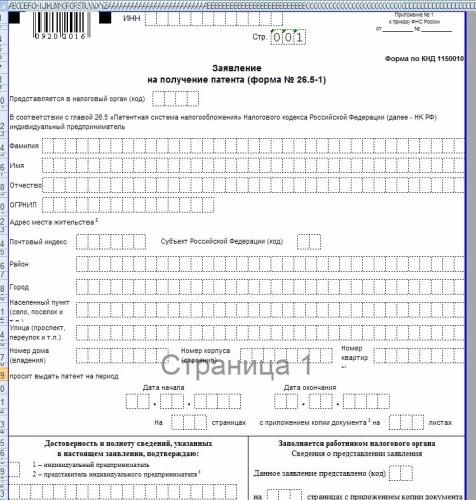 Заявление на получение патента