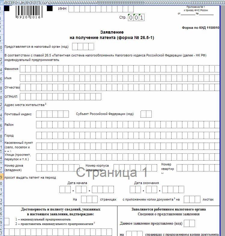 Заявление О Применении Енвд В 2016 Году Бланк Скачать - фото 7