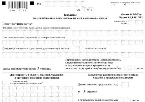 форма №2-2 учет для получения инн