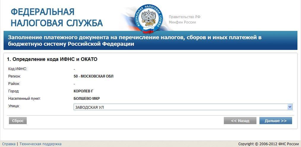 можно снять узнать октмо по адресу в москве при планировании