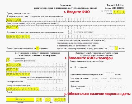заявление формы 2-2-Учет для получения инн