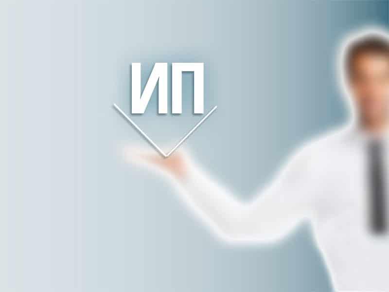 Образец Заявления На Патент Для Ип На 2016 Год Скачать - фото 11