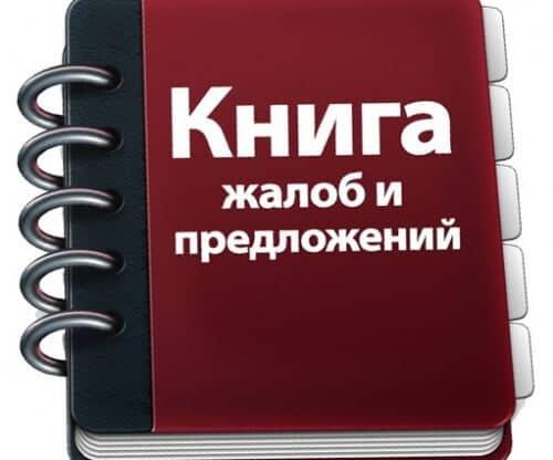 Книга Отзывов и Предложений Срок Хранения - картинка 2