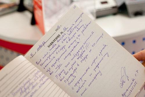 отказ предоставлять Книгу отзывов и предложений