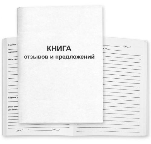 книга отзывов жалоб и предложений образец заполнения