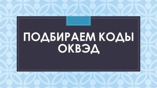 Символы по классификатору ОКВЭД