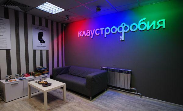 Квест-комната «Клаустрофобия»