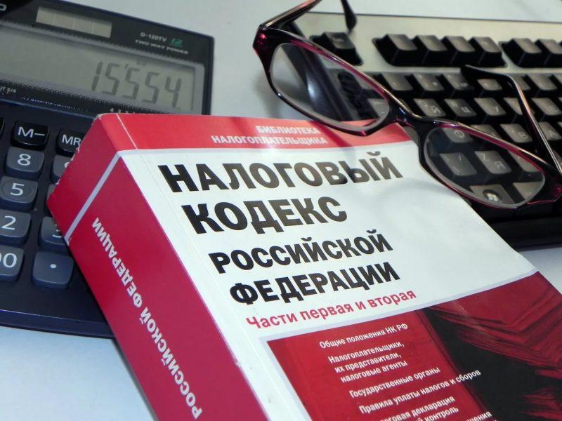 Налоговый кодекс, калькулятор, очки