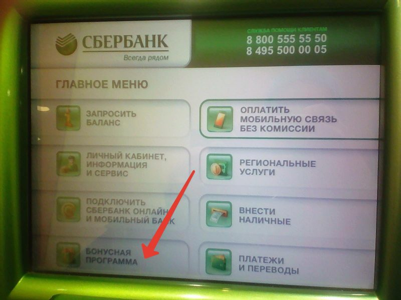 Раздел «Бонусная программа» на экране банкомата