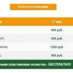Стоимость изготовления печати может отличаться в разных регионах России
