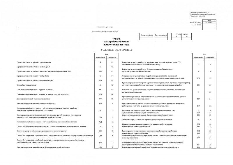 Таблица условных обозначений для табеля