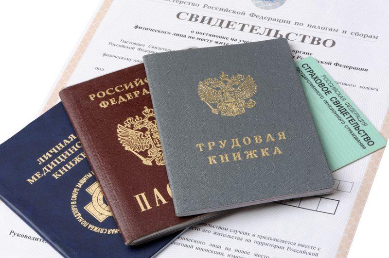 Паспорт, трудовая книжка, медкнижка и другие документы для устройства