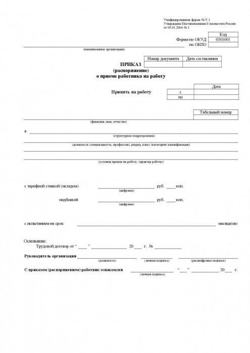Форма Т-1 приказа о приёме на работу