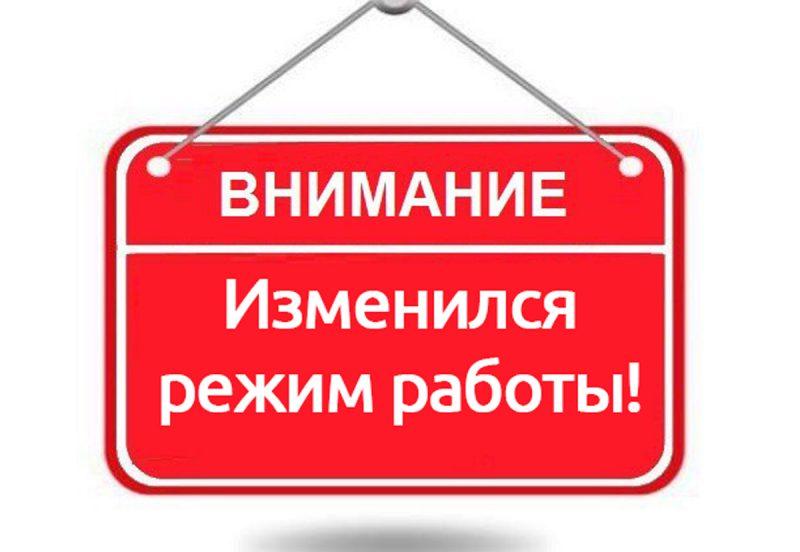 Красная табличка, извещающая об изменении режима работы
