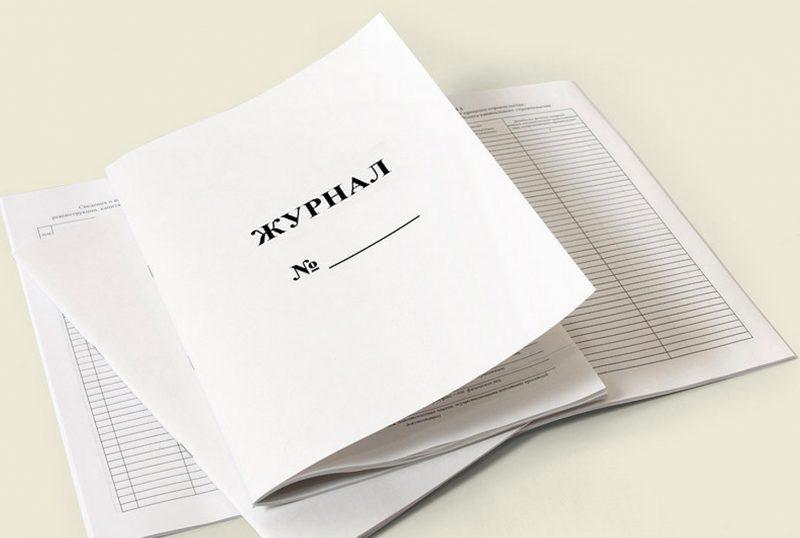Регистрационные журналы